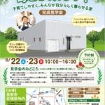 『平屋の家』完成見学会!