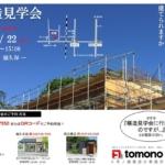 12/22(日) 構造見学会を開催します!
