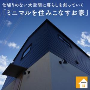 2月1日~3月15日 「ミニマルを住みこなすお家」完成見学会のお知らせ!