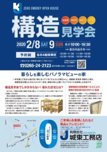 構造見学会のお知らせ 飯田市座光寺地区
