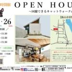 『回廊できるキャットウォークがある家』完成見学会開催!
