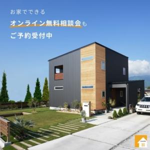 オンライン無料相談会 ココチエ一級建築士事務所
