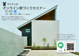 一級建築士が考える住環境