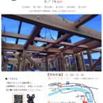 栄村で構造見学会を開催します!