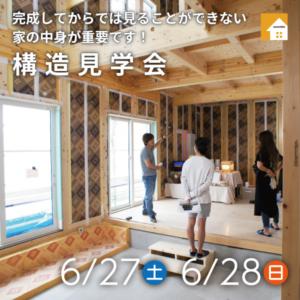 構造見学会を開催します!6月28日(日)松本市