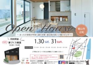 飯山市北町地区で完成見学会を開催します!