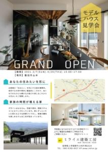 飯田市モデルハウスグランドオープン!!