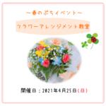 春のぷちフラワーアレンジメント