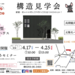 中野市モデルハウス構造見学会を開催します!